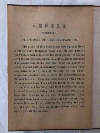 The Story of Chinese Fashion/The Story of Silk