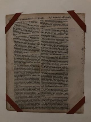 The First American Bible; A leaf from a copy of the Bible translated into the Indian language by John Eliot